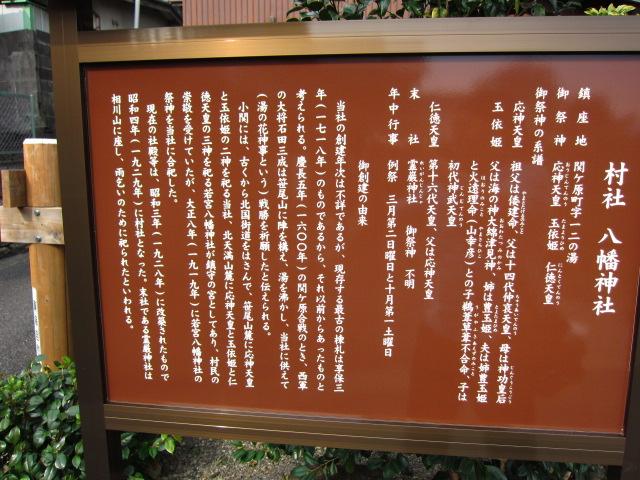 八幡神社由緒書き