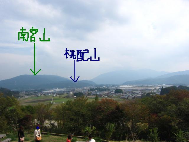 桃配山など