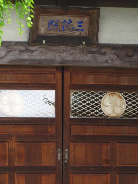 三徳殿の扉