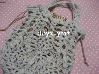 編み編みバッグ3