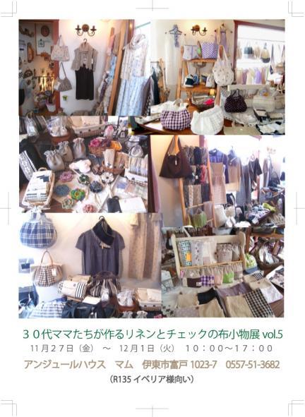 chirashi_convert_20091106223056.jpg
