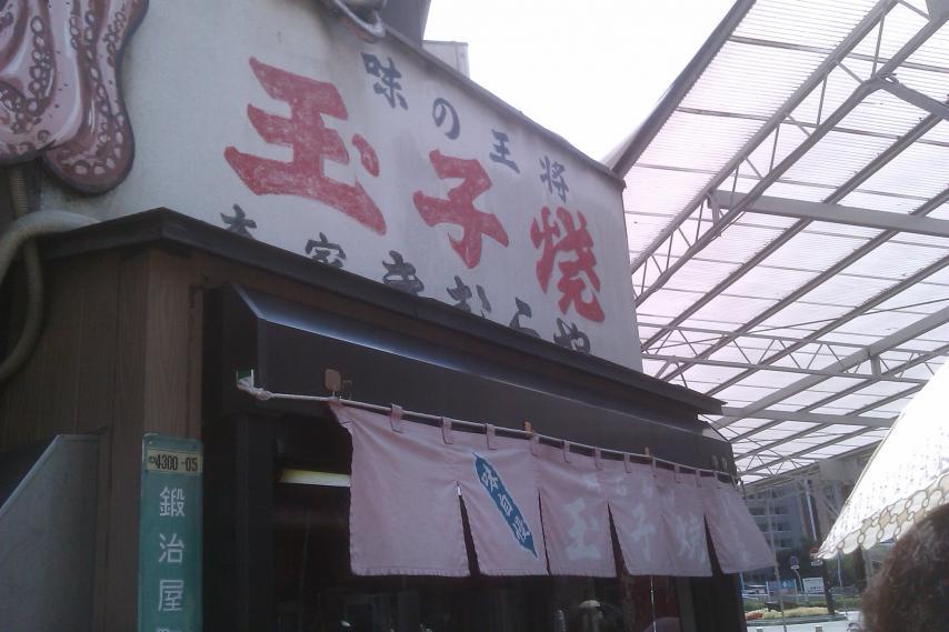 明石焼きの有名店