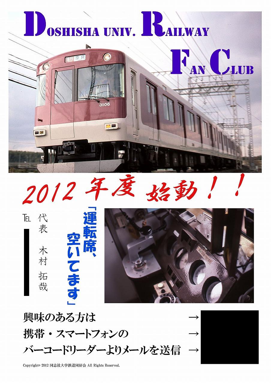 DRFC2012