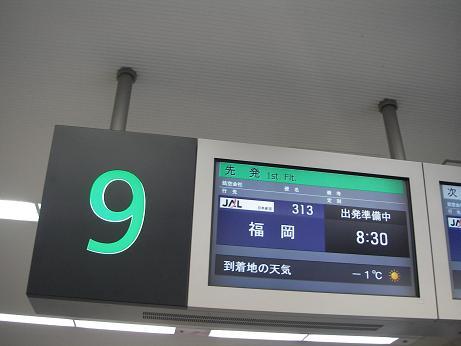 博多02-09-10-3