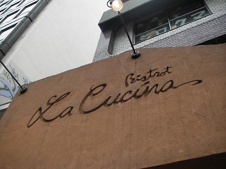 ビストロ・ラ・クッチーナ