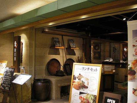 四季の旬菜料理 AEN 伊勢丹会館店