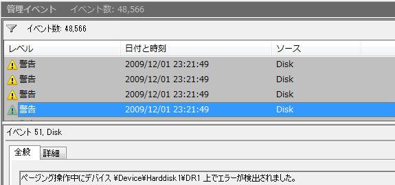 20091201diskerr.jpg