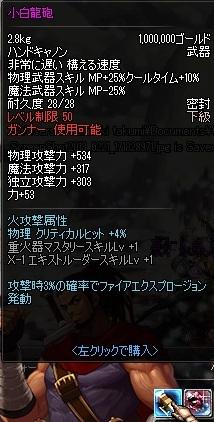 桃のガス2