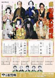 壽初春大歌舞伎