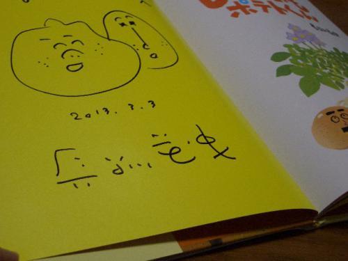 長谷川先生のサイン