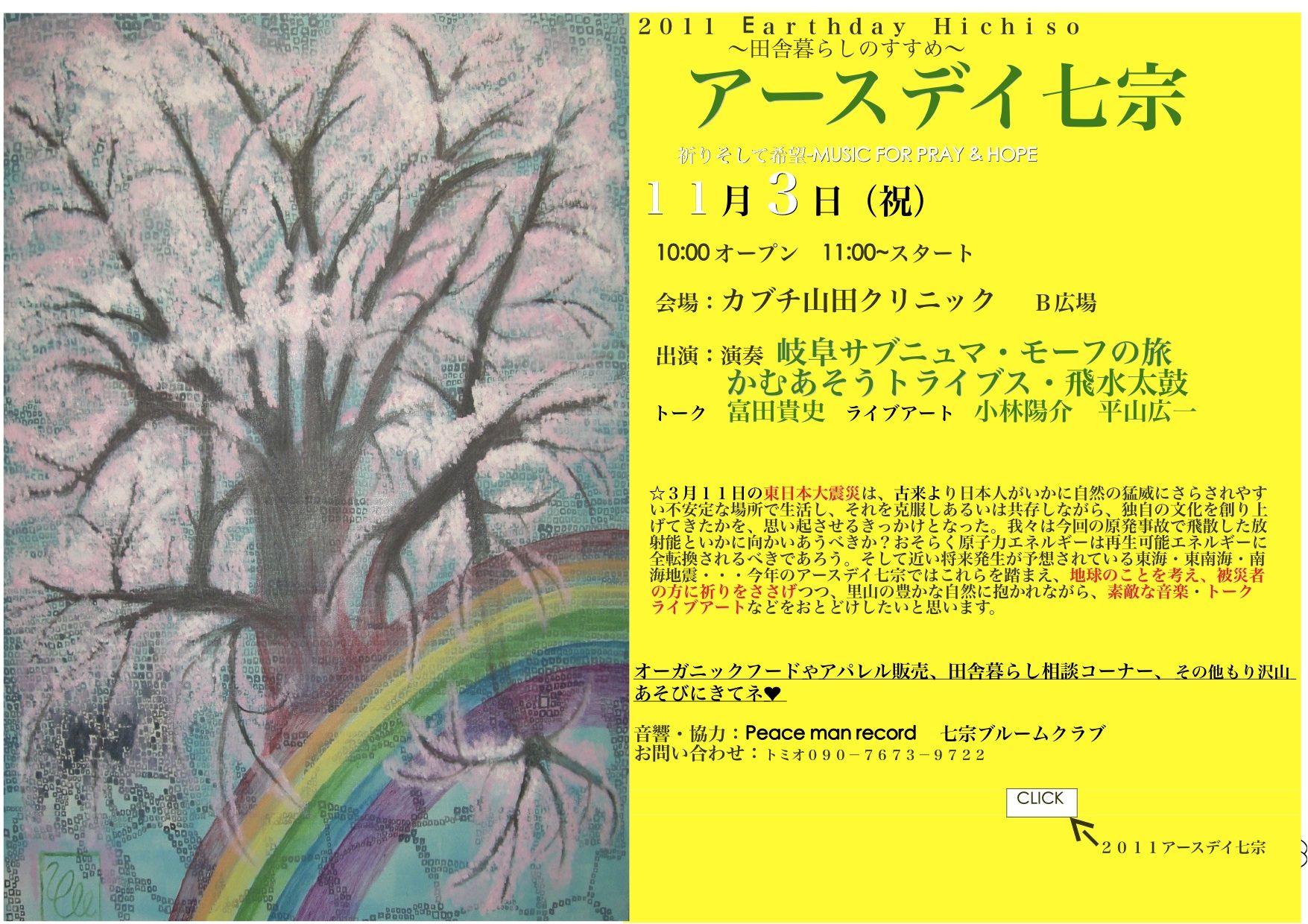 アースデイ2011 JPEP4
