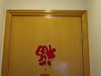 玄関飾り(小)