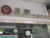 義順牛#22902;公司