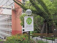 香港大学100周年