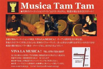 musica+tamtam_convert_20110722190945.jpg