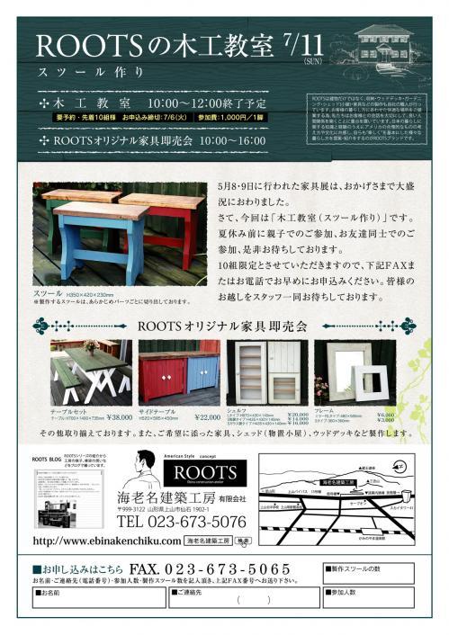 ROOTSの木工教室20100711