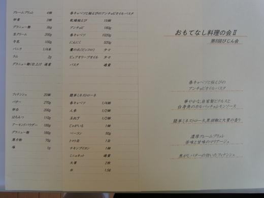 美人+036_convert_20110519182746