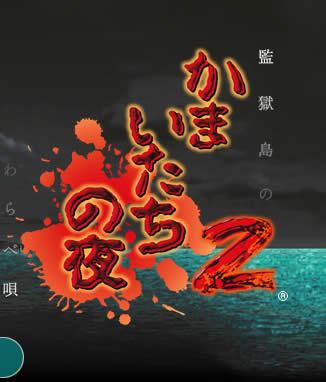 title_kama2.jpg
