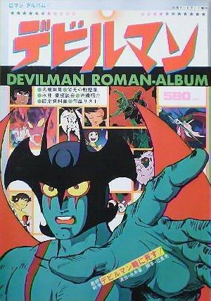 【ロマンアルバム4】デビルマン 1978年 別冊テレビランド増刊 [雑誌]