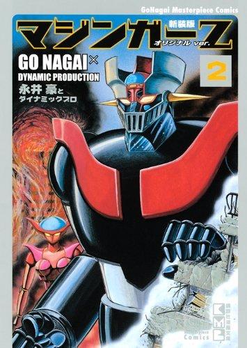 新装版 マジンガーZ オリジナルver.(2) (講談社漫画文庫 な 2-34)