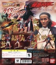 仮面ライダーHGシリーズ ~死神博士恐怖の正体編~ 6種セット
