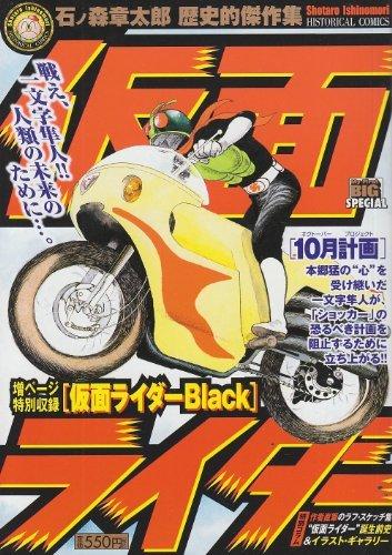 仮面ライダー 10月計画(オクトーバープロジェクト) (My First Big SPECIAL 石ノ森章太郎歴史的傑作集)