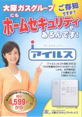 ホームセキュリティー大阪ガス1