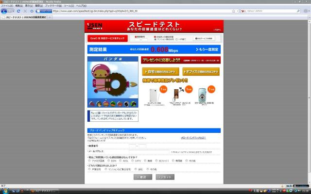 ADSLspeed_100122.jpg