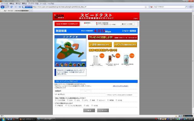 ADSLspeed_100128.jpg