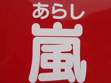 001 嵐