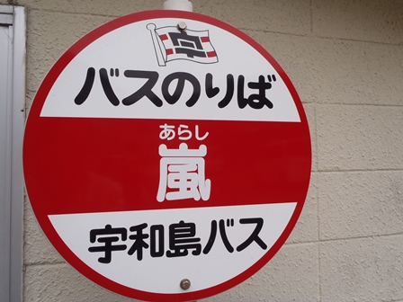 015 バス停標識