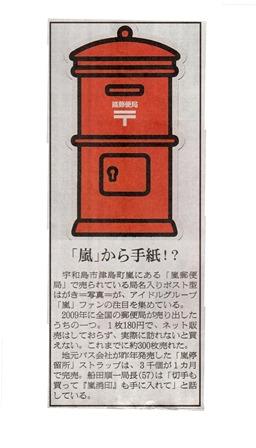 021 嵐郵便局