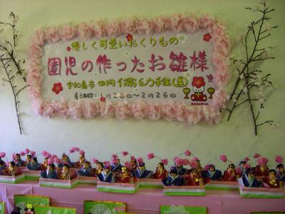 7 園児が作った雛人形