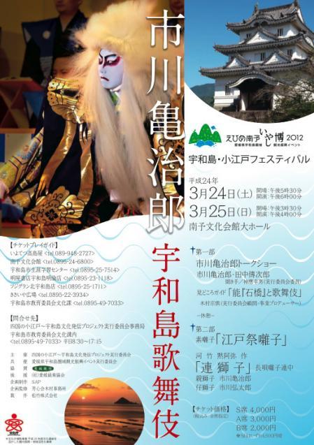 小江戸フェスティバル