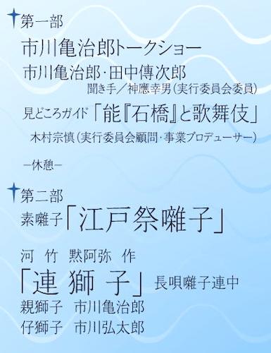 小江戸フェスティバルチラシ内容[1]