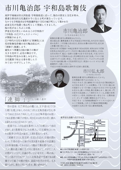 小江戸フェスティバルチラシ裏[1]