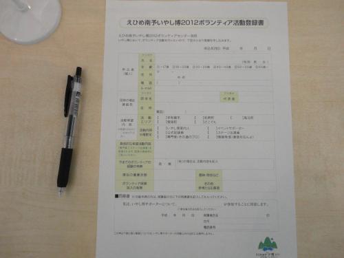 活動登録書