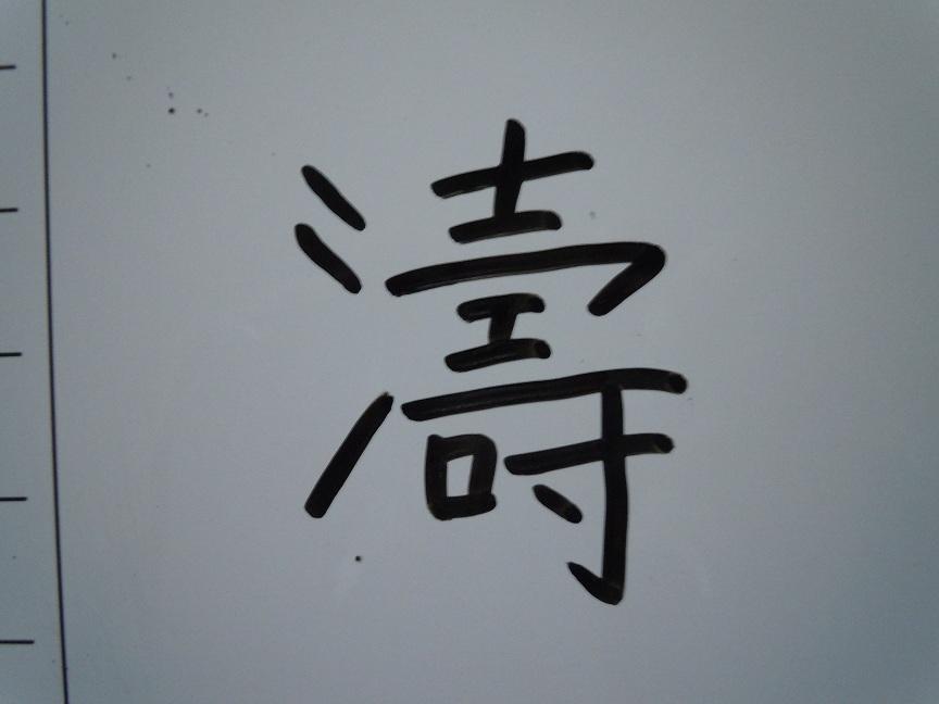 穎語って感じ 今日の漢字 4