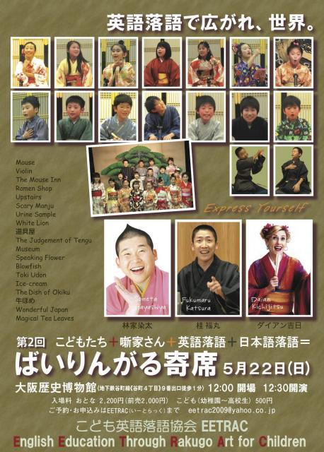 第 2 回ばいりんがるチラシ 2011 ・5.22