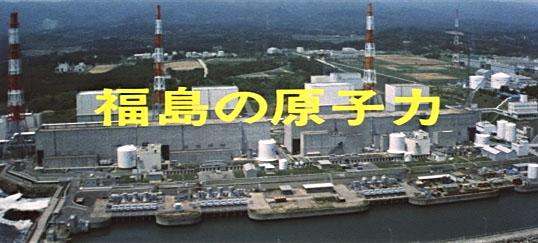 福島の原子力タイトル