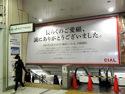 さよなら横浜シャル