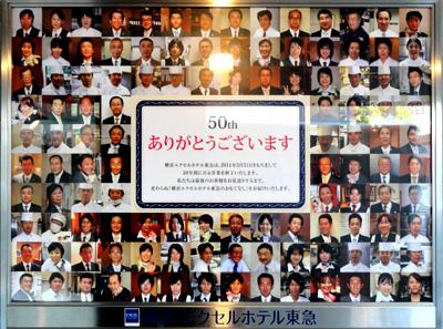 さよならエクセルホテル横浜