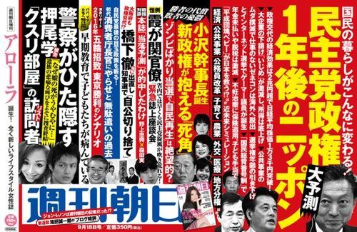 週刊朝日9/18