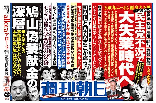 shukan_asahi2.jpg