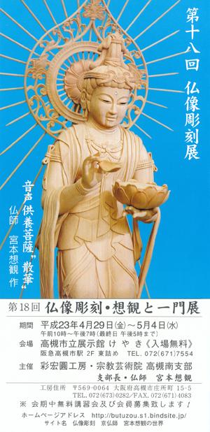 第18回仏像彫刻展blog01
