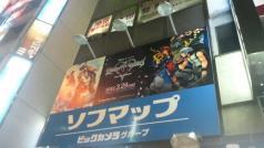 ソフマップ新宿店(1)