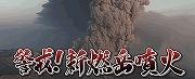 新燃岳最新火山情報最新ライブカメラ映像