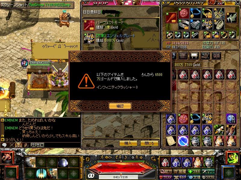 RedStone 11.04.04[03]