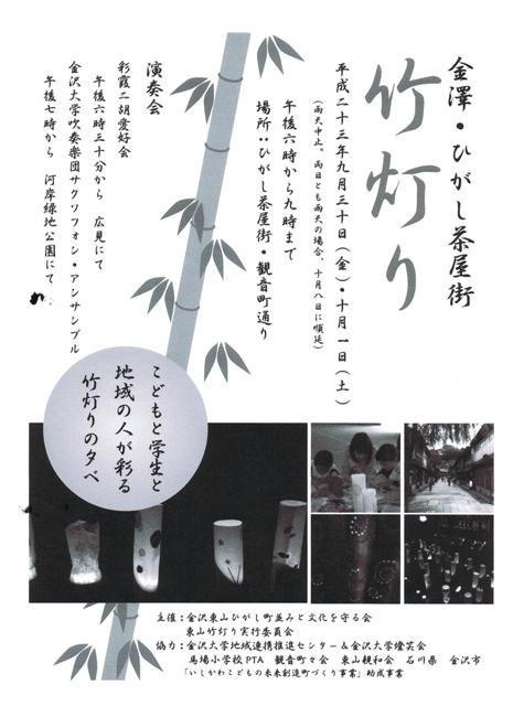 takeakari2011.jpg