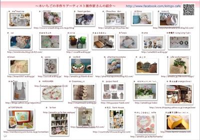 木いちごの手作りアーティスト展 vol.21
